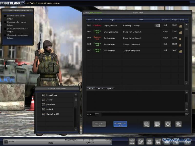 Обновление Информации Сервера Подождите Поинт Бланк - фото 4