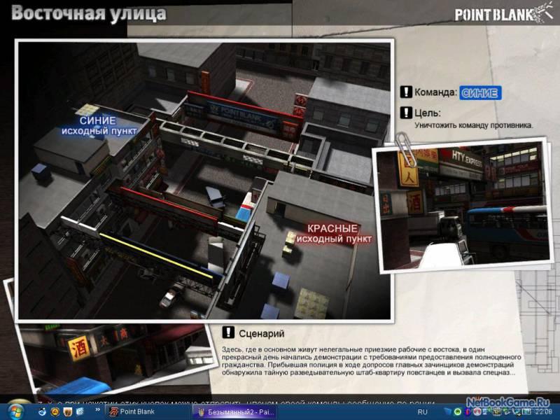 Обновление Информации Сервера Подождите Поинт Бланк - фото 8