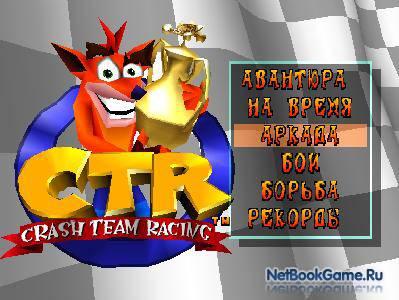 скачать игру краш гонки на компьютер через торрент бесплатно - фото 11