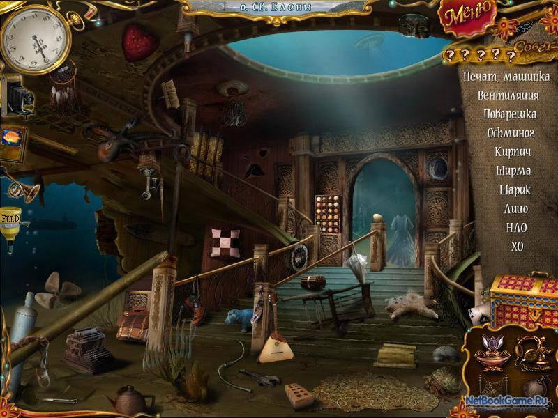 Скачать Игру Приключения Дианы Селинджер 10 Дней Под Водой Через Торрент - фото 9