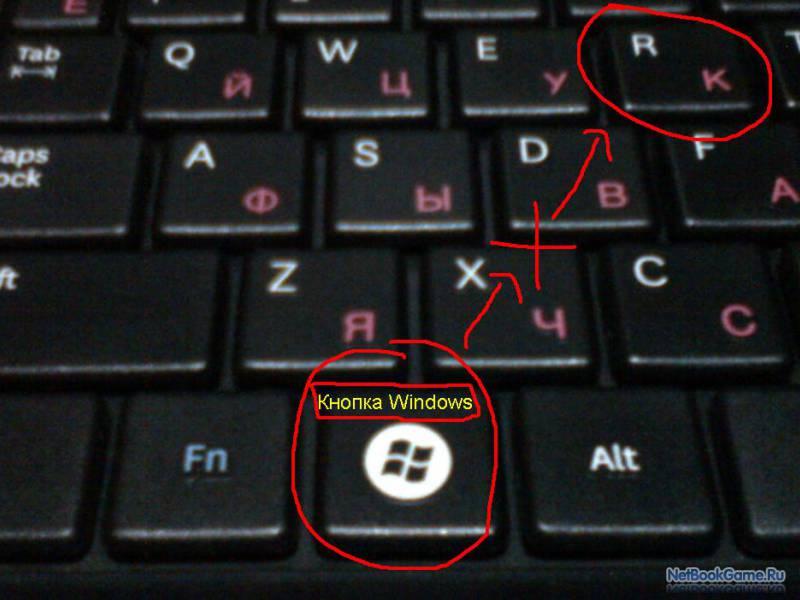Где находится кнопка r