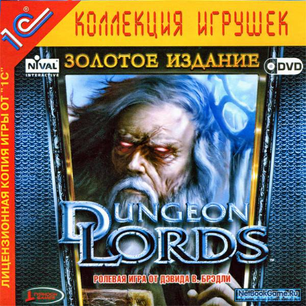 Dungeon Lords: ������� �������