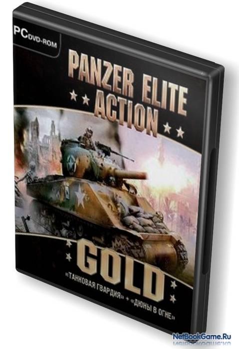 Танковая Гва�дия Д�н� в Огне panzer elite action gold
