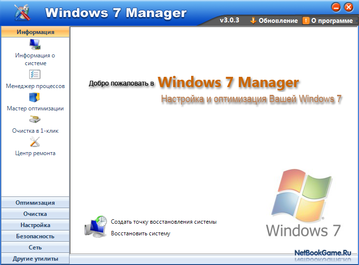 Windows 7 Manager 3.0.3 Final