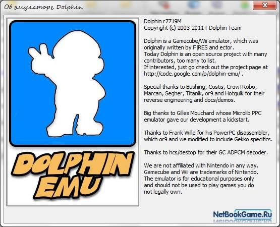 Dolphin Emulator Pro Alpha0.14 скачать- Dolphin …