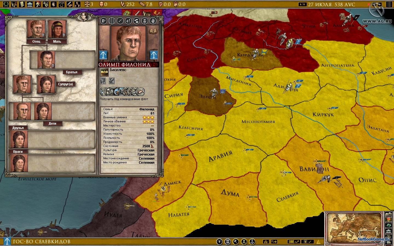 Игры Про Древний Рим