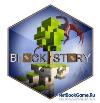 Block story как играть по сети
