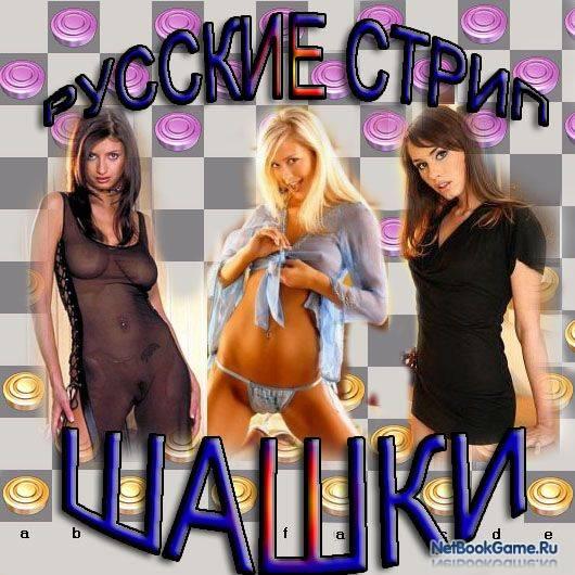 Эро игры русская версия играть онлайн 13 фотография
