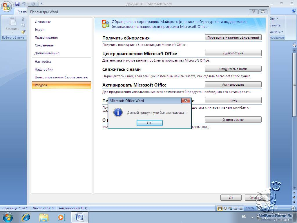 Microsoft Office 2007 with SP3 12.0.6607.1000 VL Select Edition Russian [by Krokoz]