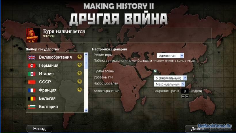 Making history 2: the war of the world скачать торрент бесплатно на pc.
