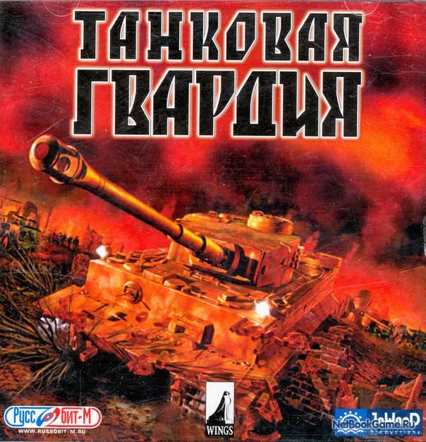 Танковая Гвардия Торрент