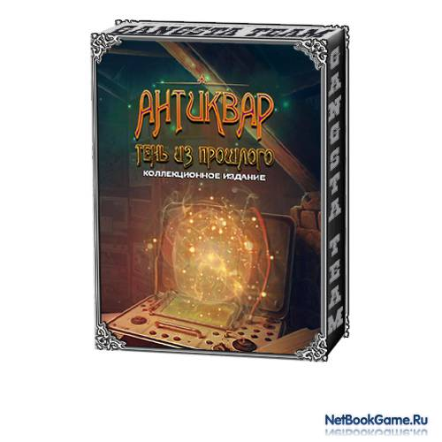 Антиквар: Тень Из Прошлого / The Keeper of Antiques 4: Shadows From the Past