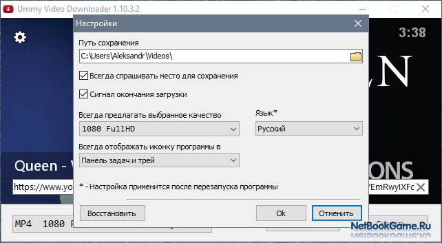 Ummy Video Downloader 1.10.6.1