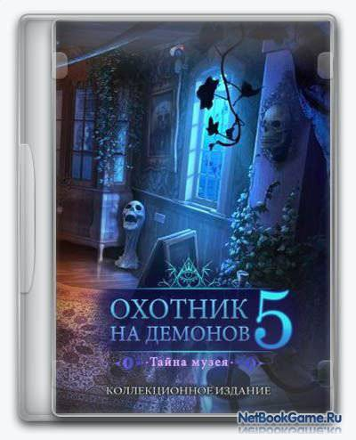 Охотник на демонов 5: Тайна музея / Demon Hunter 5: Ascendance